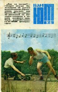Юный техник 1973 №06
