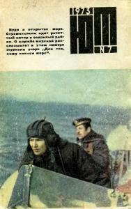 Юный техник 1973 №07