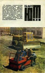 Юный техник 1973 №08