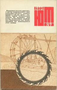 Юный техник 1973 №09