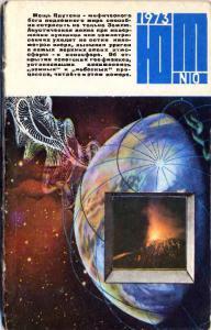 Юный техник 1973 №10