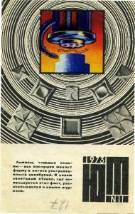 Юный техник 1973 №11