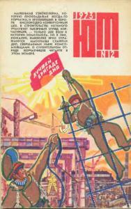 Юный техник 1973 №12