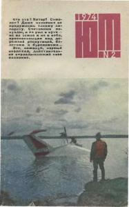 Юный техник 1974 №02