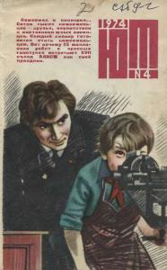 Юный техник 1974 №04