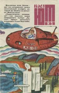 Юный техник 1974 №05