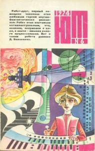 Юный техник 1974 №06