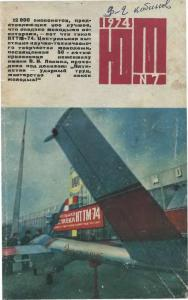 Юный техник 1974 №07