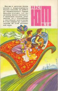 Юный техник 1974 №08