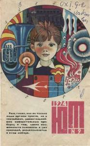 Юный техник 1974 №09