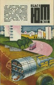 Юный техник 1974 №11