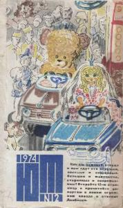 Юный техник 1974 №12