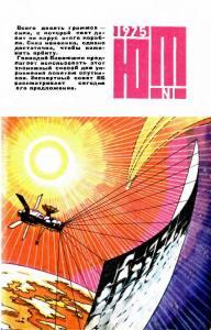 Юный техник 1975 №01