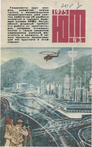 Юный техник 1975 №03