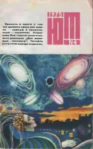 Юный техник 1975 №04