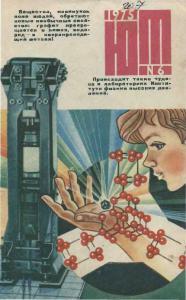Юный техник 1975 №06