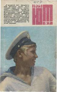 Юный техник 1975 №07