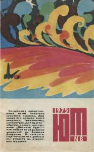 Юный техник 1975 №08