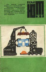 Юный техник 1975 №09