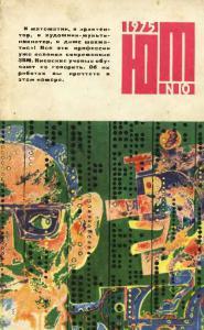 Юный техник 1975 №10