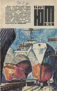 Юный техник 1975 №11
