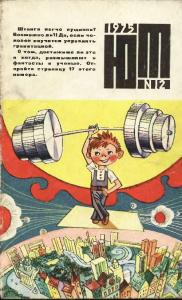 Юный техник 1975 №12