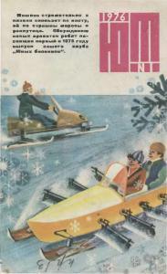 Юный техник 1976 №01