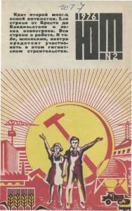 Юный техник 1976 №02