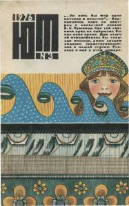Юный техник 1976 №03