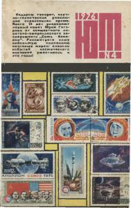 Юный техник 1976 №04