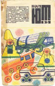 Юный техник 1976 №05