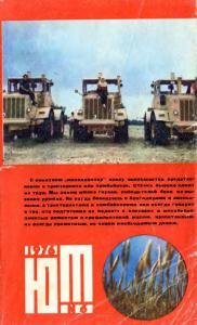 Юный техник 1976 №06