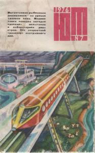 Юный техник 1976 №07