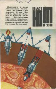 Юный техник 1976 №08