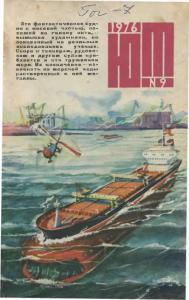 Юный техник 1976 №09