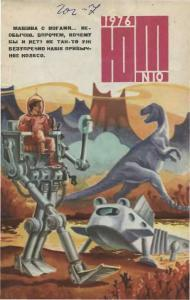 Юный техник 1976 №10