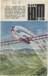 Юный техник 1976 №11