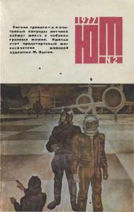 Юный техник 1977 №02