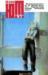 Юный техник 1977 №03