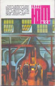 Юный техник 1977 №04