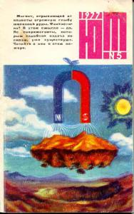 Юный техник 1977 №05
