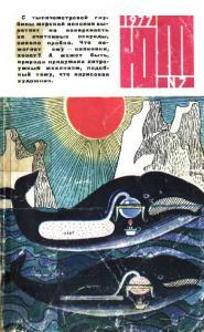 Юный техник 1977 №07