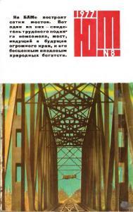 Юный техник 1977 №08