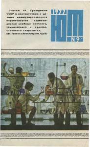 Юный техник 1977 №09