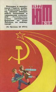 Юный техник 1977 №11