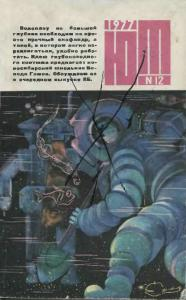 Юный техник 1977 №12