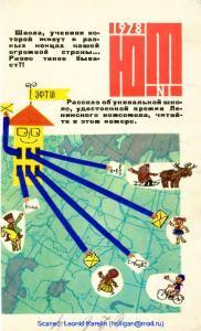 Юный техник 1978 №01