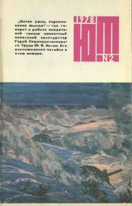 Юный техник 1978 №02