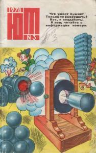 Юный техник 1978 №03