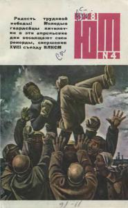 Юный техник 1978 №04